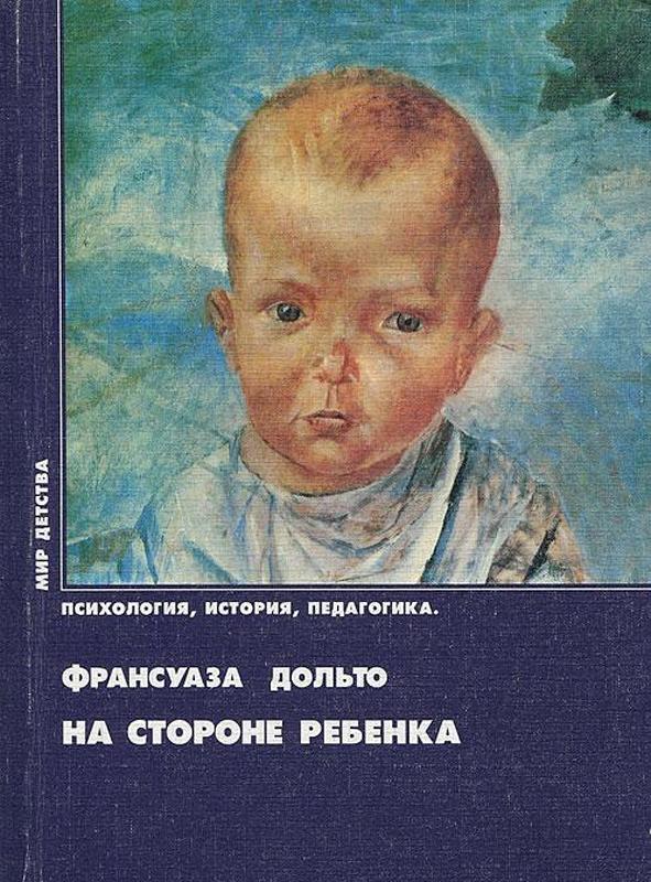 fransuaza-dolto-zhenskaya-seksualnost